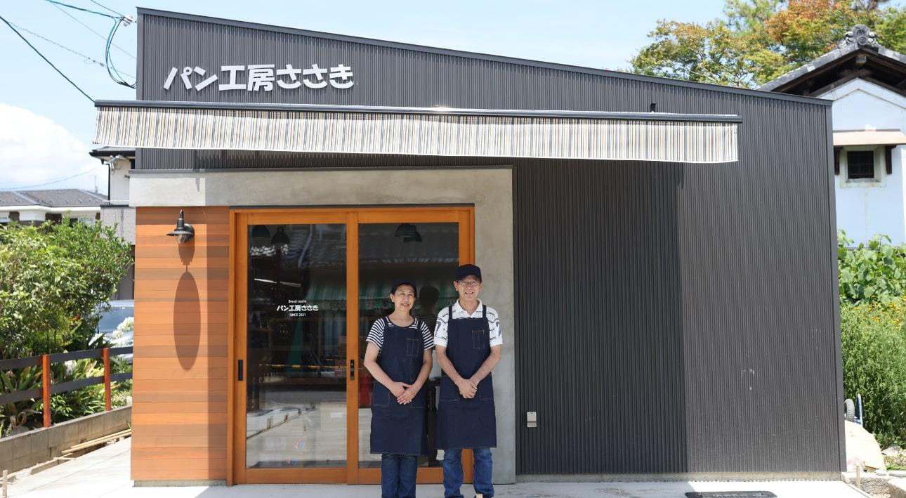 滋賀県の大津市堅田のパン屋さん「パン工房ささき」